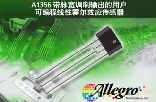 可�程�性霍��效���鞲衅�IC A1356(Allegro MicroSystems)