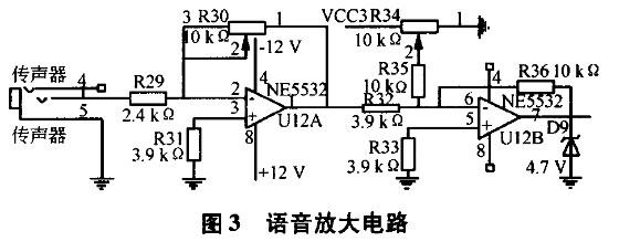 一种基于nRF2401的无线语音通信的实现