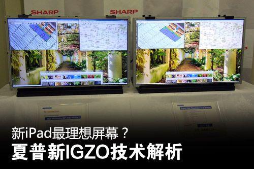 夏普新IGZO技术解析
