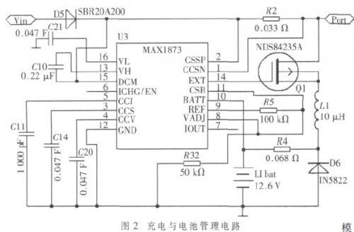 基于质子膜燃料电池和锂电池的混合联应急供电系统设计