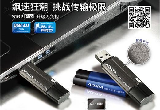 畅享高速存储生活 威刚疾速领跑USB 3.0时代