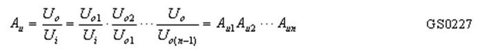 多级放大电路的计算方法解析