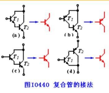 復合互補對稱電路的工作原理及應用