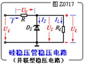 并联型硅稳压管稳压电路的工作原理分析
