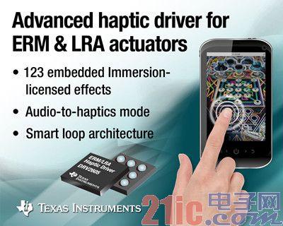 德州仪器触觉驱动器简化消费及工业类产品添加触觉反馈过程