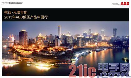 ABB低压加快中国扩张步伐 发力三四线城市