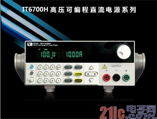 ITECH推出电压高达600V的直流电源系列产品——IT6700H