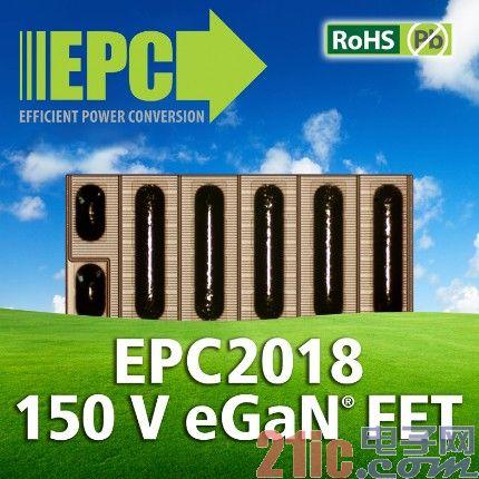 宜普公司扩大其产品系列 推出全新150 V功率晶体管
