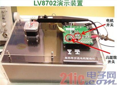 图4. 安森美半导体LV8702高能效步进电机驱动IC应用演示装置。
