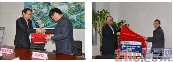 """中国科大—联发科技""""高速电子集成电路与系统""""联合实验室"""