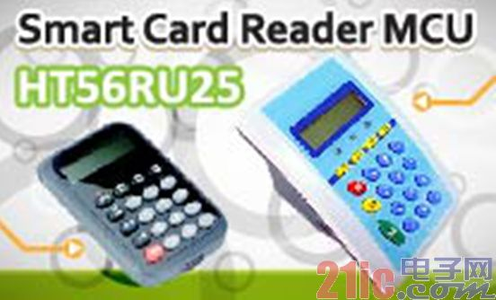 HOLTEK推出HT56RU25 e-Banking智能卡读卡器MCU