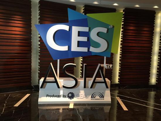 首届亚洲CES消费电子展今日上海开幕