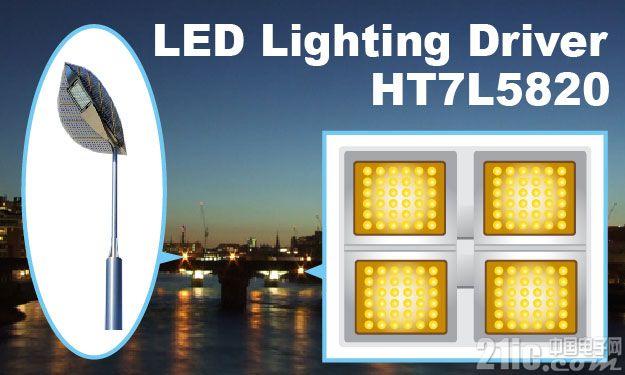 HOLTEK推出HT7L5820针对高输出功率LED灯应用照明驱动IC