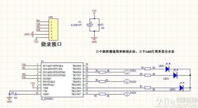 基于赛元SC91F831触控芯片的水位检测应用