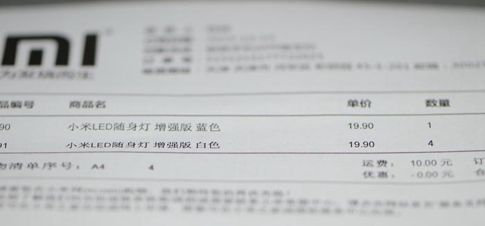 19.9元的小米LED随身灯增强版到底怎么样?