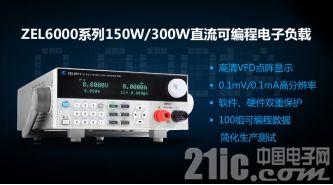 ZLG致远电子发布ZEL6000系列直流可编程电子负载