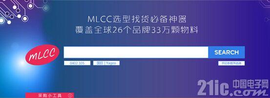 易容网:帮你解决MLCC替代选型难题