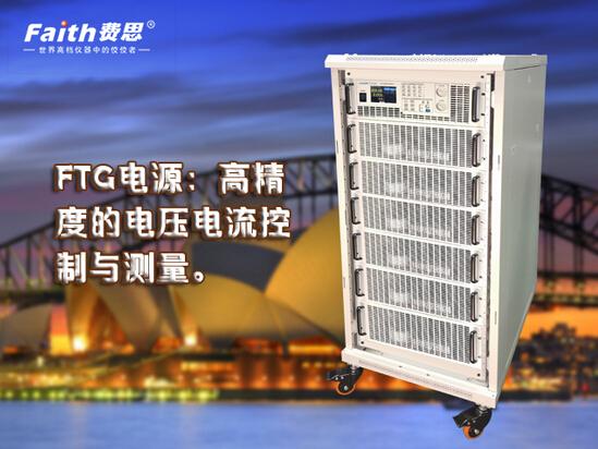 费思FTG组合式超大功率可编程直流电源,高精度,快速响应