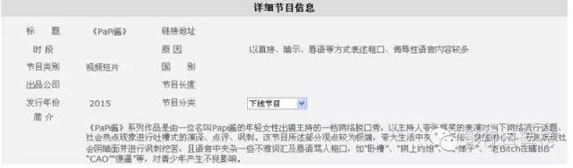 """不""""疯""""也得封!当网红papi酱撞上广电总局..."""