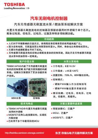 东芝参加汽车产业峰会 介绍基于图像处理ADAS的核心技术