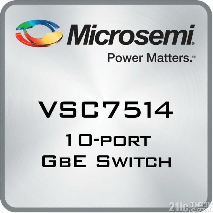 美高森美提供全新低功耗、高功能交换芯片系列简化工业网络向以太网的迁移
