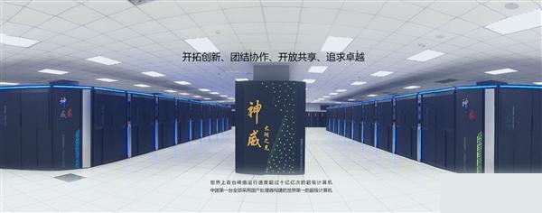 中国新超算自主CPU揭秘:260核心!