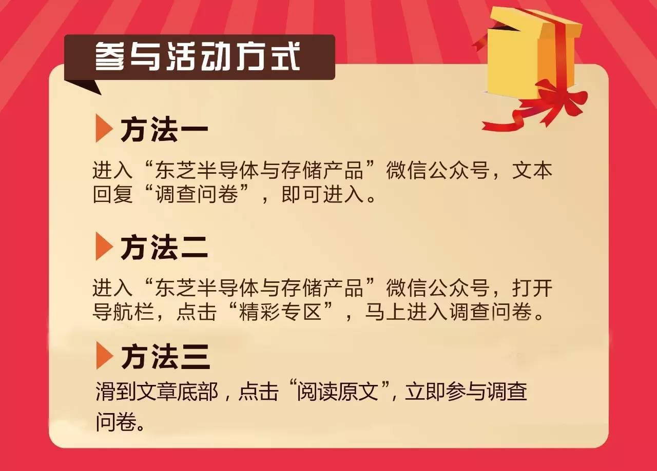 东芝约你去PCIM Asia 2016