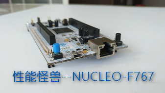 STM32性能怪兽——Nucleo F767ZI体验(视频制作:刘