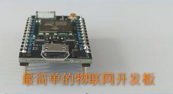 最简单的IoT开发板――Particle Photon评测(视频制作:刘三梅)