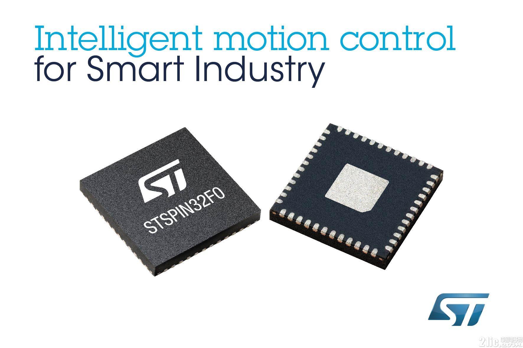 意法半导体(ST)针对智能工业和高端消费电子推出兼具高性能和简易性的智能电机控制器