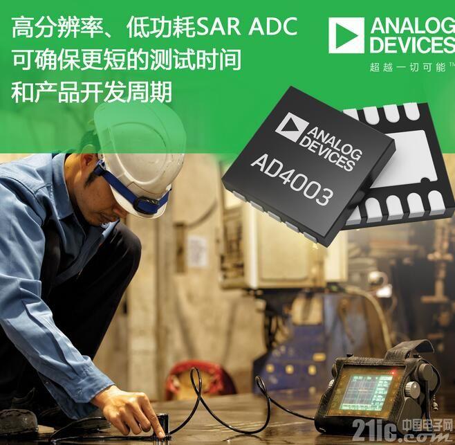 ADI推出新一代高精度逐次逼近型模数转换器AD4003和AD4000