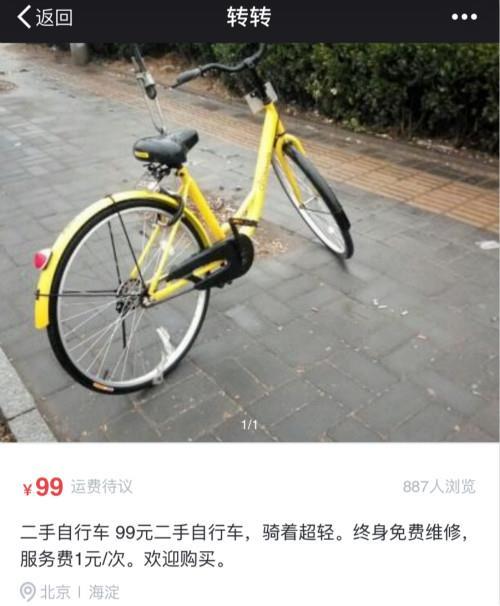 震惊!共享单车现身二手交易平台 卖主:这有啥不敢卖