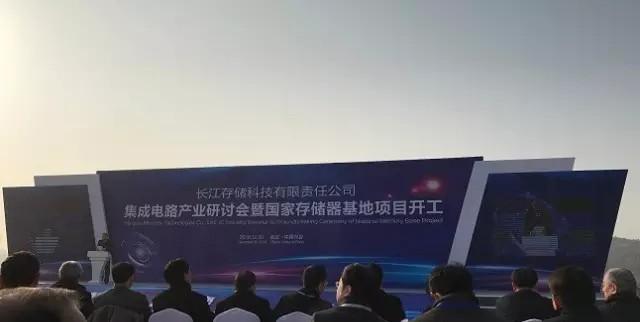 正式开工 长江存储带头中国存储产业启航