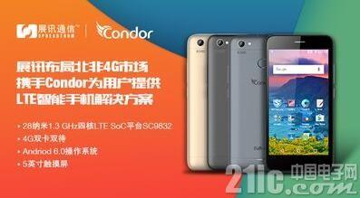 展讯携手Condor为北非用户提供高性能LTE智能手机解决方案