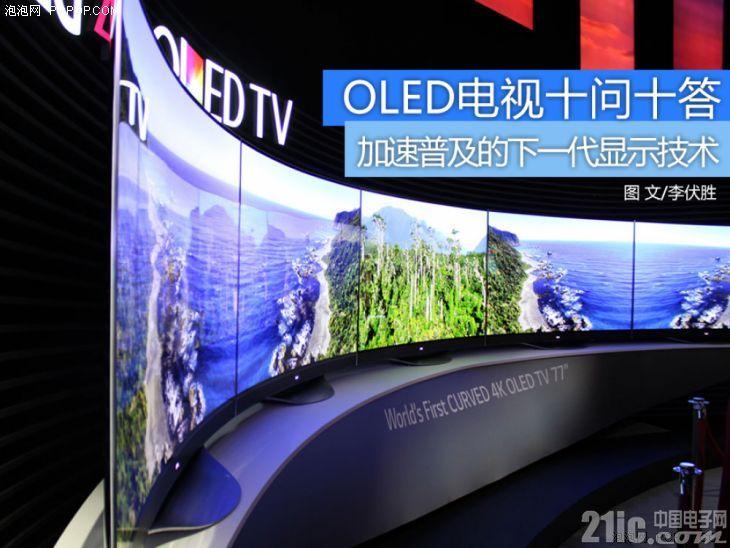 关于OLED电视的十问十答