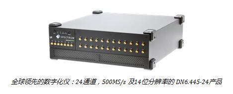 德国Spectrum多通道LXI数字化仪提供高分辨率测量