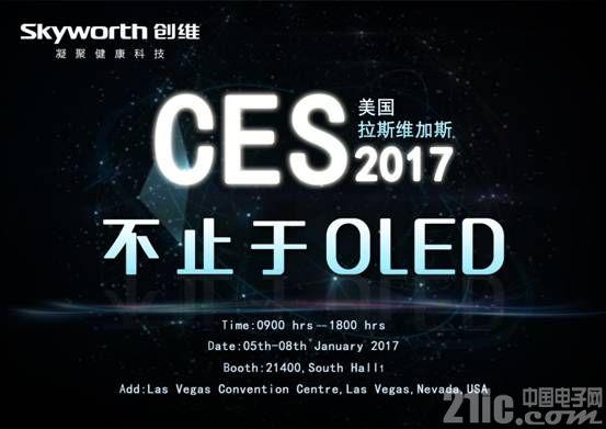 创维:征战CES2017,不止于OLED
