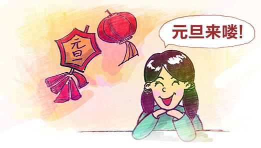 元旦来了,春节也就不远了……