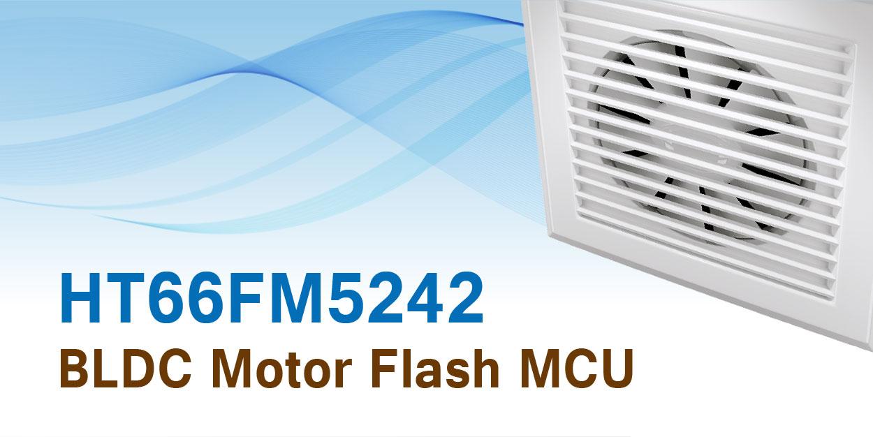 HOLTEK新推出HT66FM5242 BLDC Flash MCU