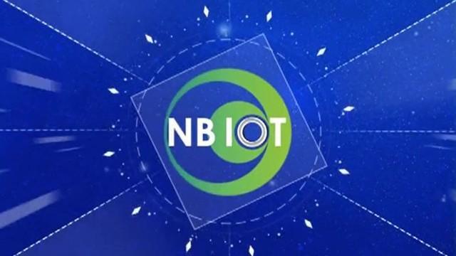 新来的NB-IoT为什么这么NB