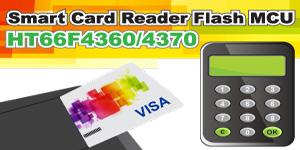 HOLTEK推出HT66F4360/HT66F4370 e-Banking智能卡读卡器Flash MCU