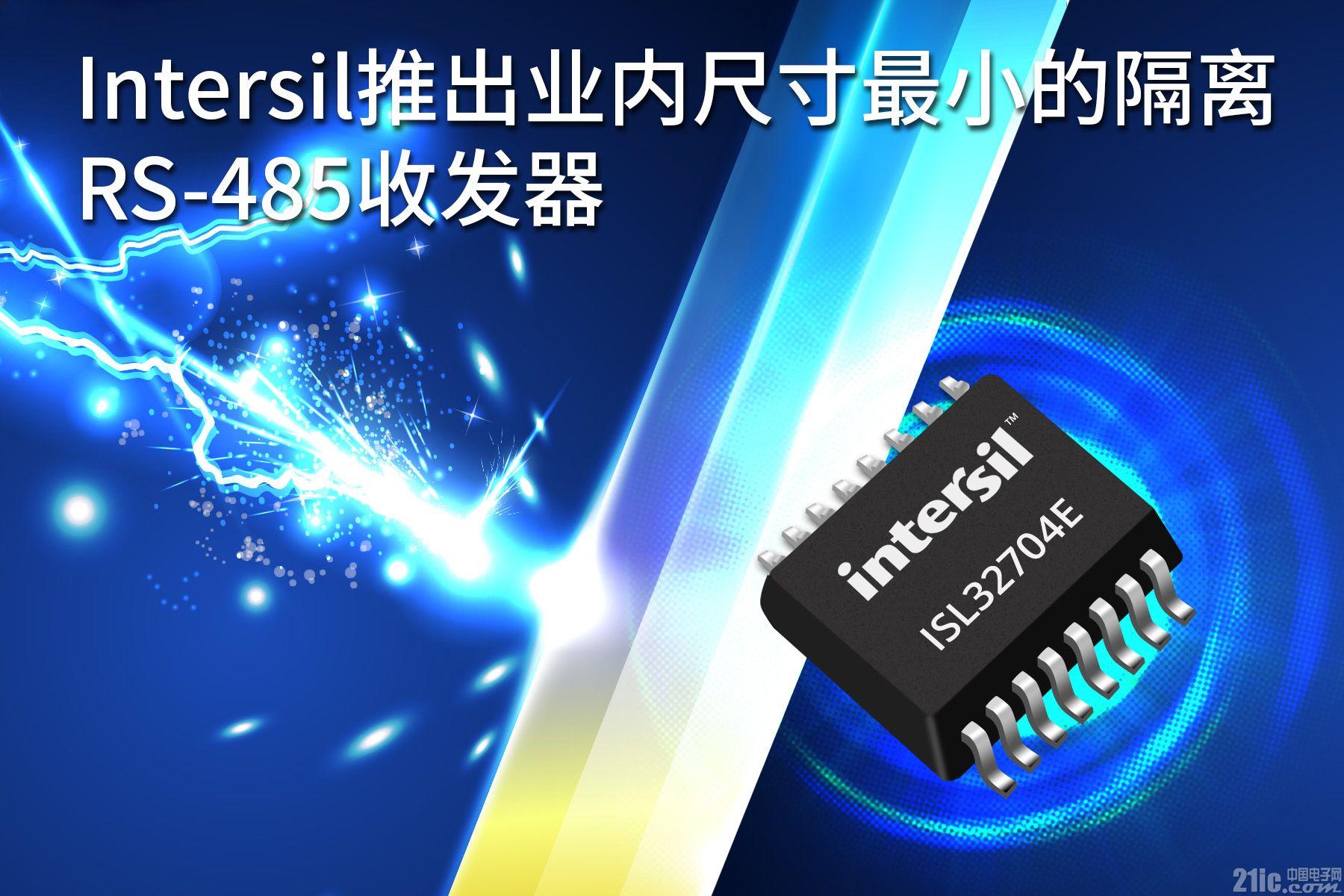 Intersil推出业内尺寸最小的隔离RS-485收发器