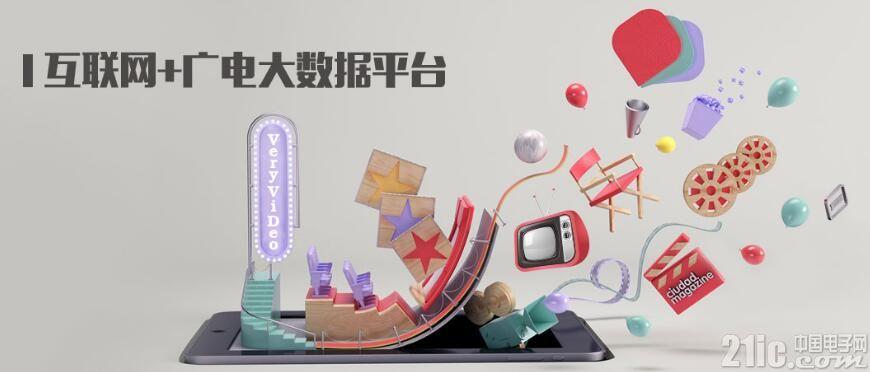 从CCBN 2017看广电行业大变革