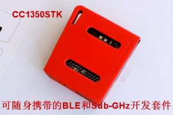 可随身携带的BLE和Sub-GHz开发套件——TI CC1350