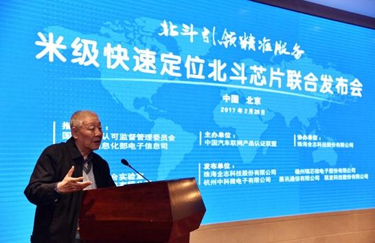 新一代中国北斗卫星导航芯片发布,实现米级快速定位