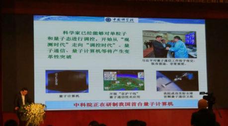中科院又要创造奇迹!中国首台量子计算机正在研制中