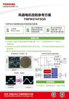 东芝参展第九届微电机驱动与控制技术研讨会