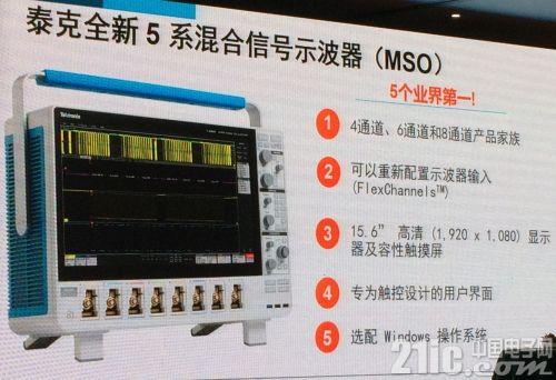 泰克发布5系MSO,全新ASIC开启下一代平台