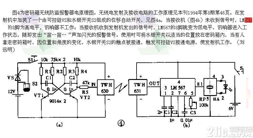 LM567解码报警器电路图