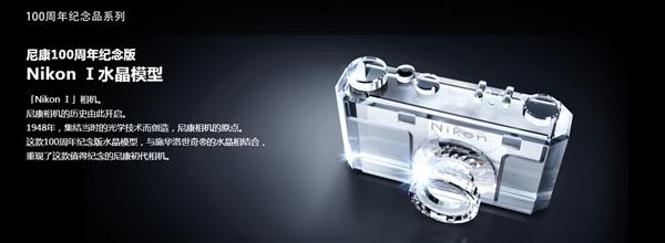 水晶打造!尼康纪念100周岁生日发布水晶相机